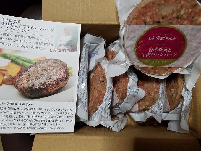 みちのく銀行(8350)の株主優待:ラ・ベットラ・ダ・オチアイ香味野菜と牛肉のハンバーグ