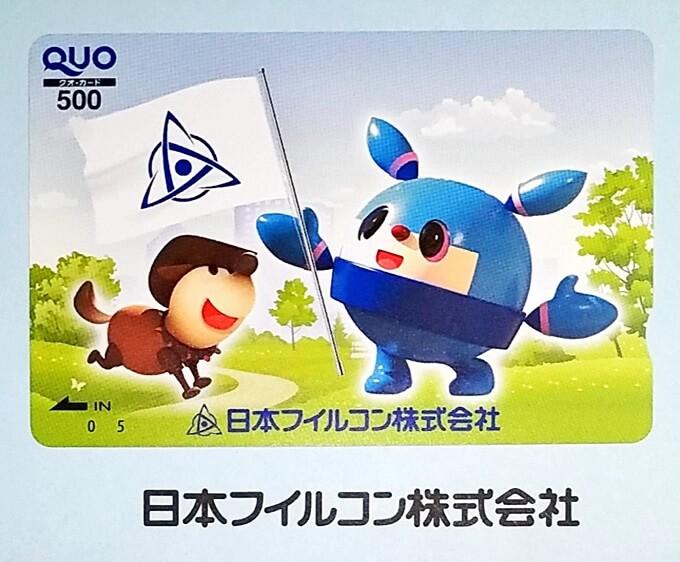 日本フイルコン(5942)の株主優待QUOカード
