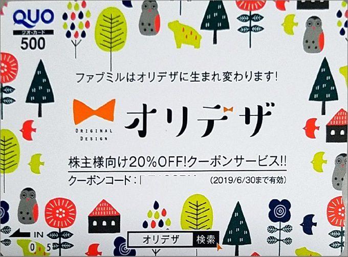 アイフィスジャパン(7833)の株主優待 クオカード