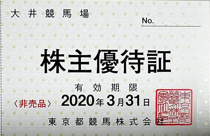 東京都競馬(9672)の株主優待券 大井競馬場 株主優待証