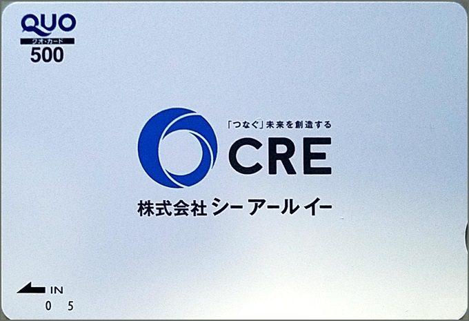 CREシーアールイー(3458)の株主優待クオカード