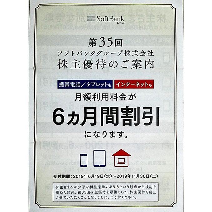 ソフトバンク 料金 案内
