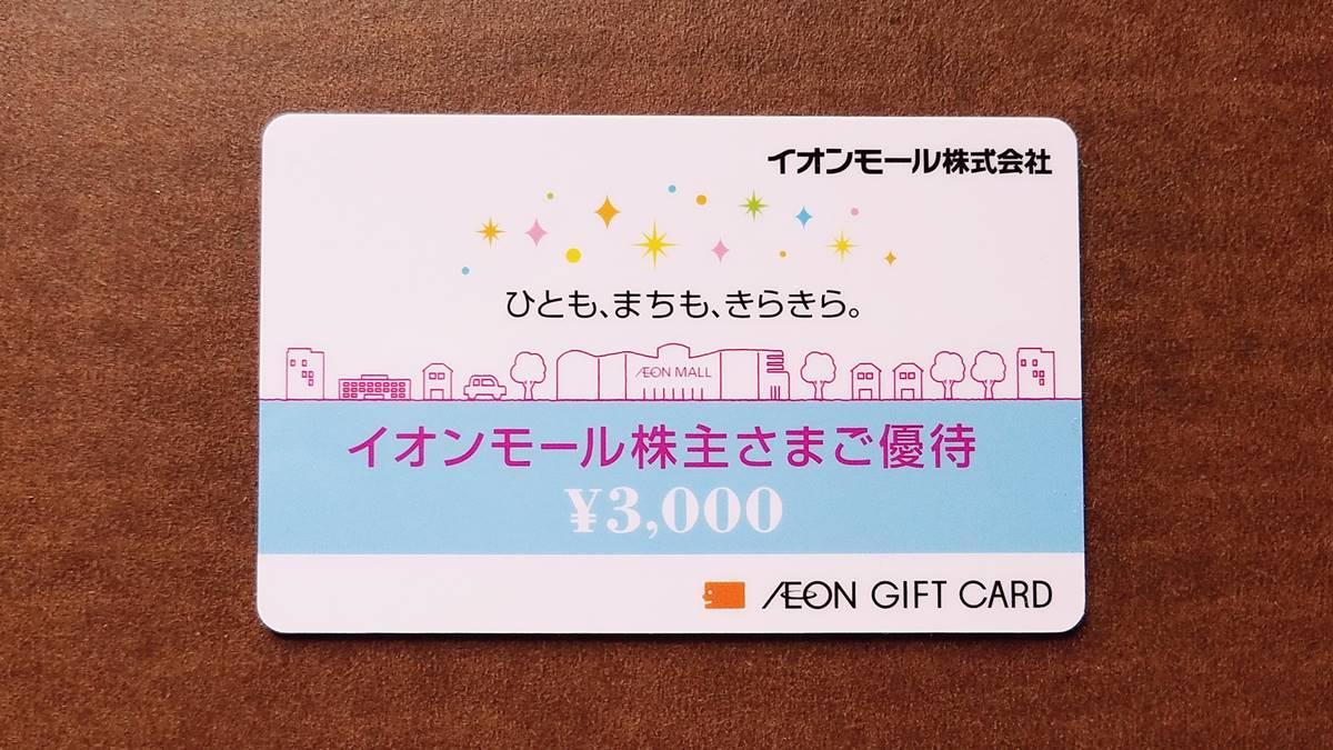 イオンモール(8905)の株主優待品 イオンギフトカード3,000円