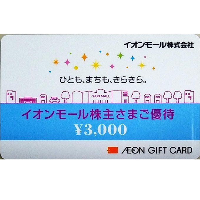 イオン ギフト カード イオンギフトカードとは?使い方、使えるお店、安く手に入れる方法な...