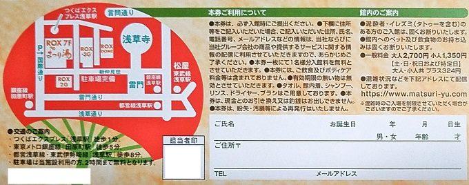 テーオーシー(8841)の株主優待 浅草ROXまつり湯ご招待券