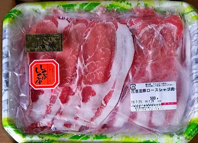 白金豚しゃぶセット1kg