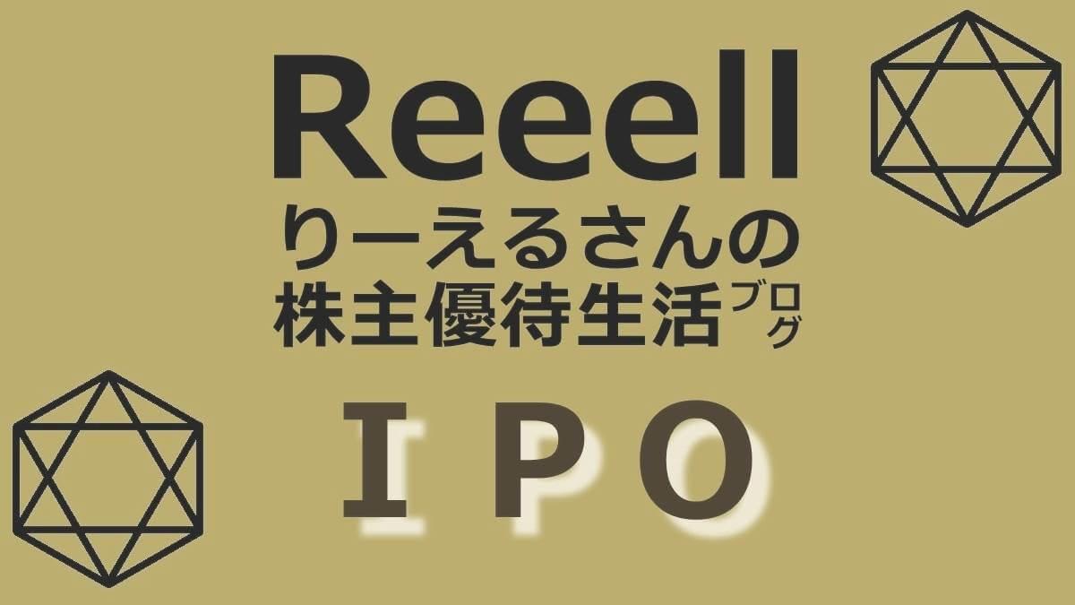 IPO(株式公開)情報