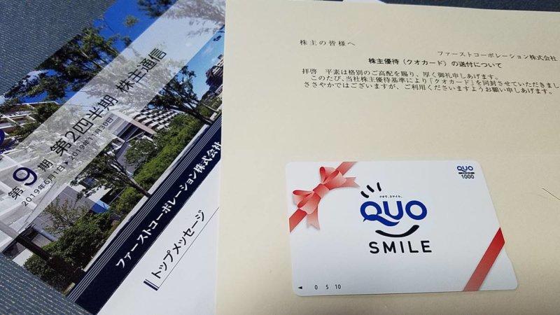 ファーストコーポレーション(1430)の株主優待QUOカード