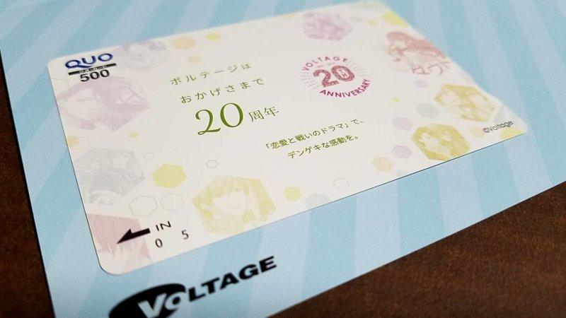 ボルテージ(3639)の過去に到着した株主優待品 乙女ゲークオカード