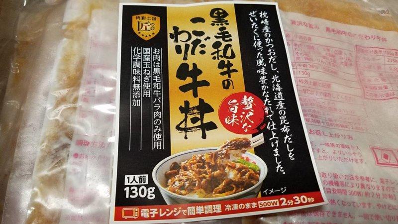 【西本オリジナル】黒毛和牛 こだわり牛丼セット
