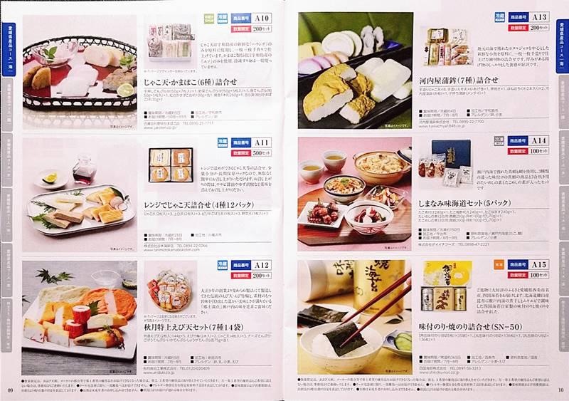 伊予銀行(8385)の株主優待カタログ