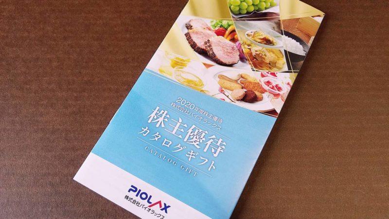 パイオラックス(5988)株主優待カタログギフト2020年