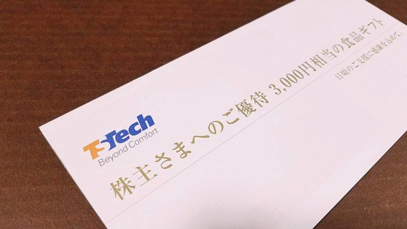 テイ・エステック(TSテック)(7313)の株主優待オリジナルグルメギフトカタログ