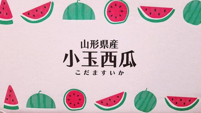 山形県尾花沢産小玉西瓜(すいか)『ひとりじめ』