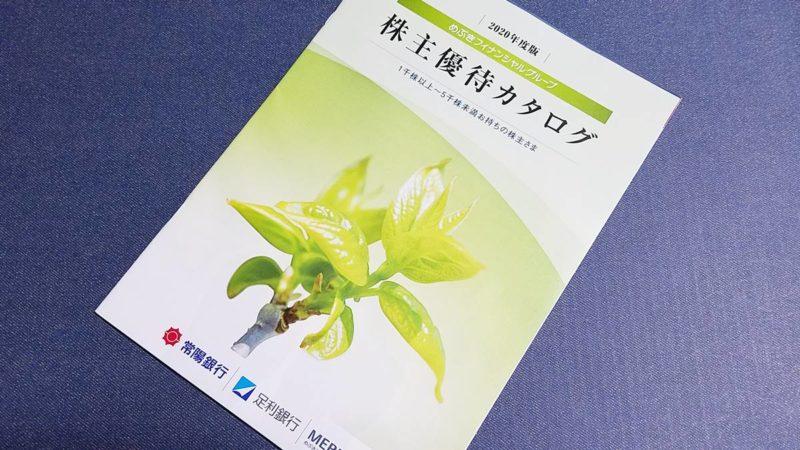 めぶきフィナンシャルグループ(7167)の株主優待カタログ