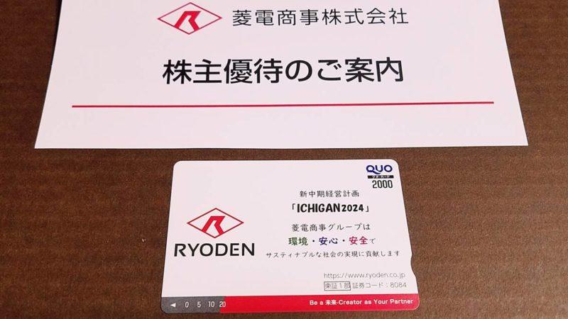 菱電商事(8084)の株主優待クオカード