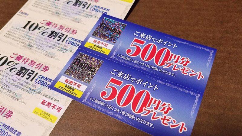 ノジマ(7419)の株主優待券(株主優待割引券と株主ご来店ポイント券)