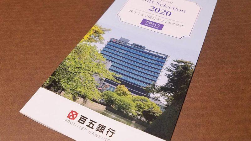 百五銀行(8368)の株主優待カタログ2020年