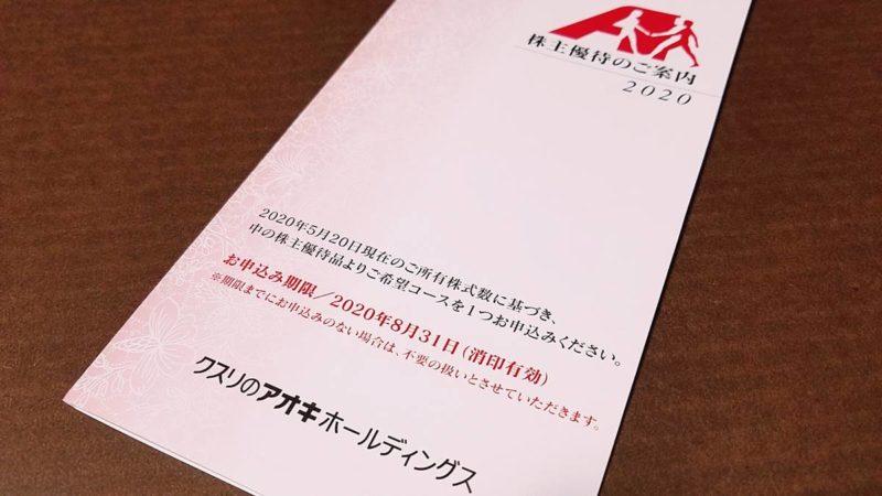 クスリのアオキホールディングス(3549)の株主優待の案内(株主優待カタログ冊子)