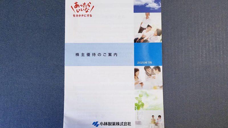 小林製薬(4967)の株主優待の案内(株主優待カタログ)
