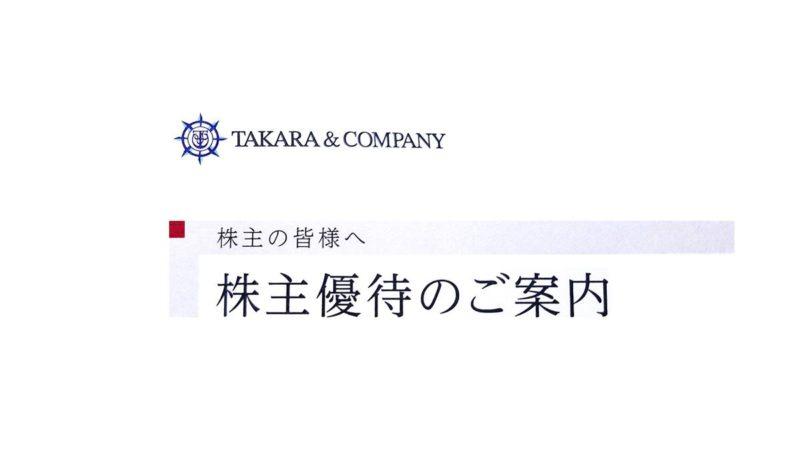 TAKARA&COMPANY(7921)の株主優待の案内(株主優待カタログ)