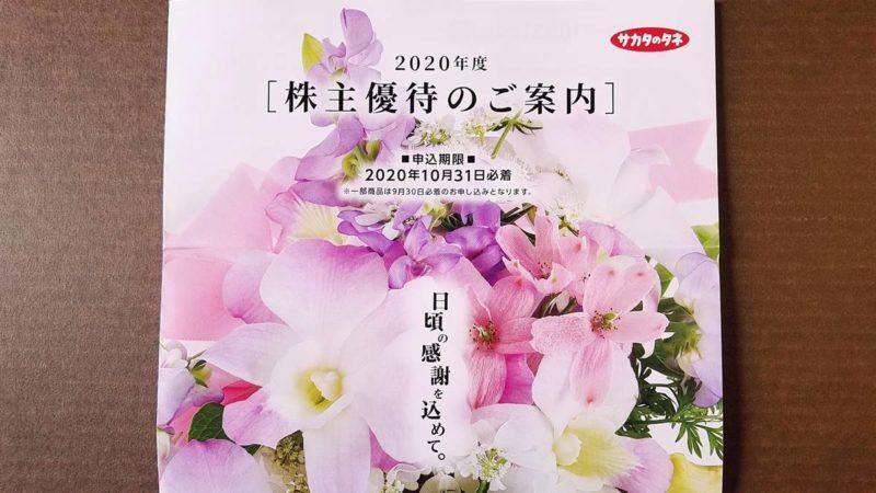 サカタのタネ(1377)の株主優待の案内(株主優待カタログ)