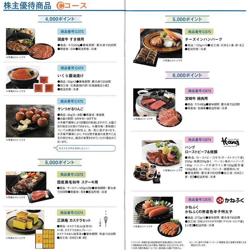 シード(7743)の株主優待の案内(株主優待カタログギフト)