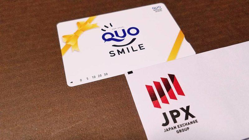 JPX日本取引所グループ(8697)の株主優待品QUOカード
