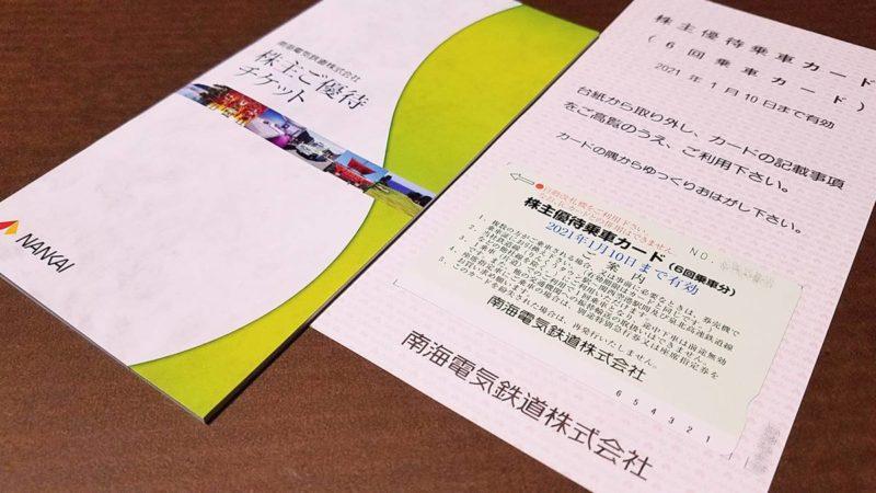 南海電気鉄道(9044)の株主優待乗車カード(6回乗車カード)と株主優待チケット冊子