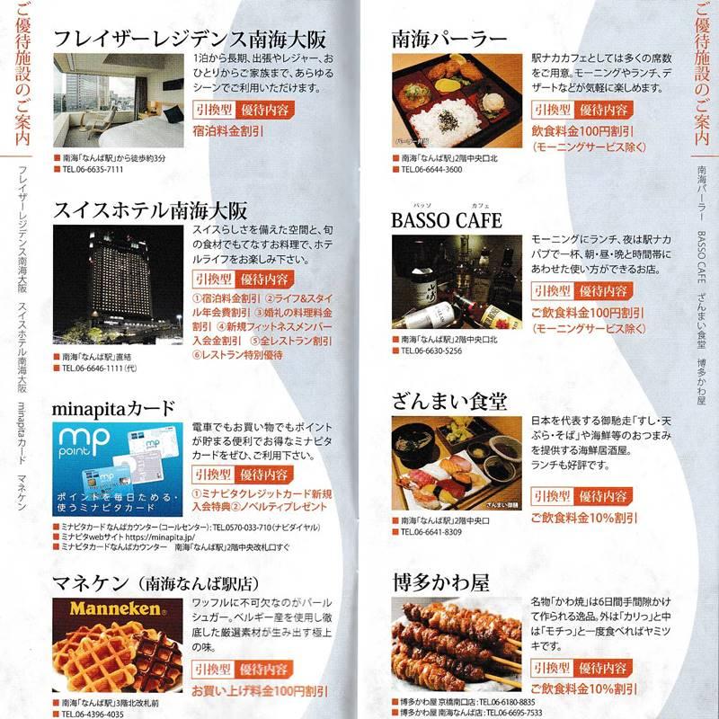 南海電気鉄道(9044)の株主優待チケット冊子