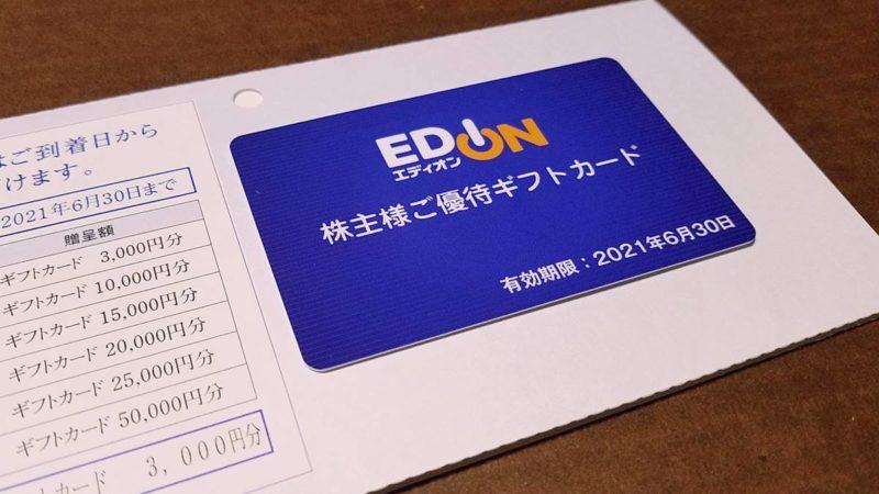 エディオン(2730)の株主優待ギフトカード(エディオンギフトカード)