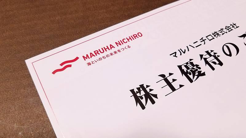 マルハニチロ(1333)の株主優待の案内(株主優待カタログ)