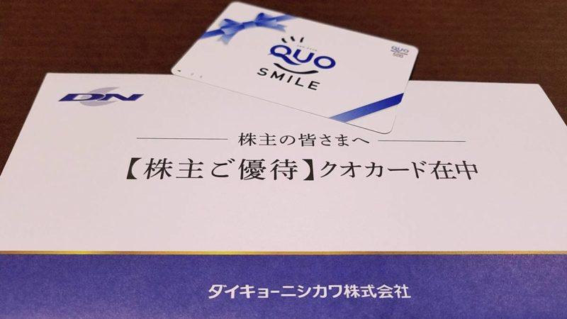 ダイキョーニシカワ(4246)の株主優待品QUOカード