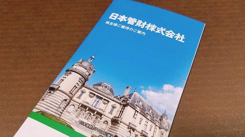 日本管財(9728)の株主優待の案内(株主優待カタログ)