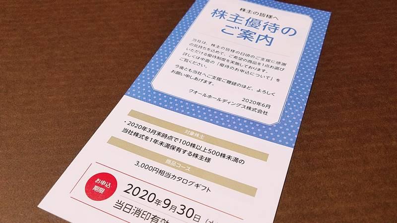クオールホールディングス(3034)の株主優待の案内(株主優待カタログ)