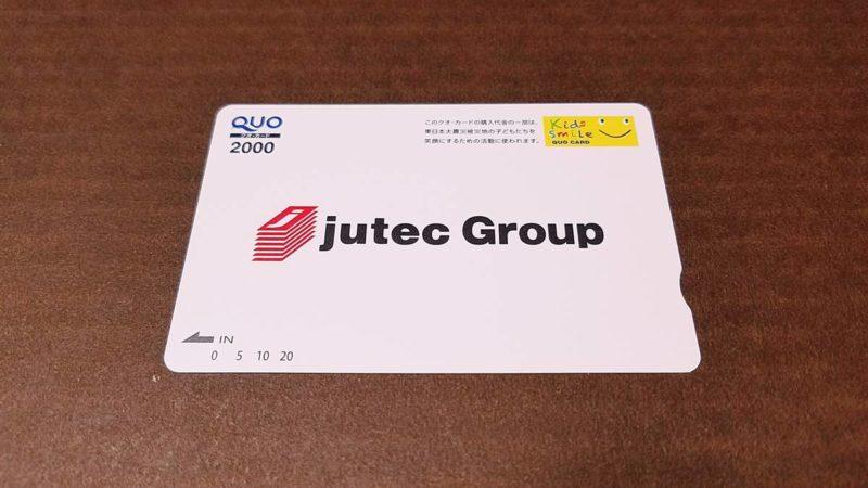 ジューテックホールディングス(3157)の株主優待品QUOカード