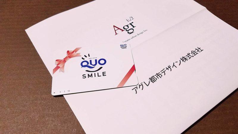 アグレ都市デザイン(3467)の株主優待品QUOカード