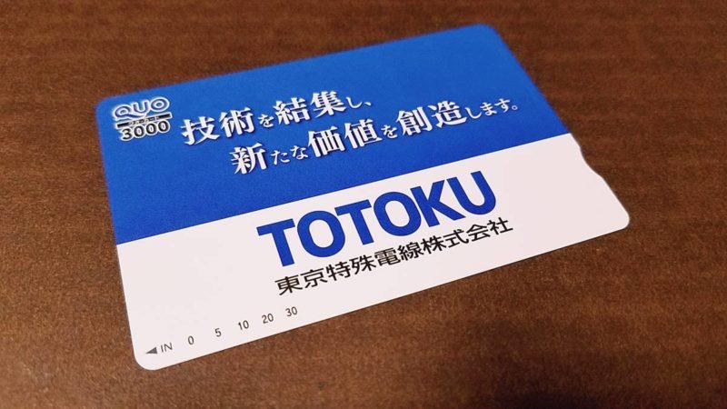 東京特殊電線(5807)の株主優待QUOカード