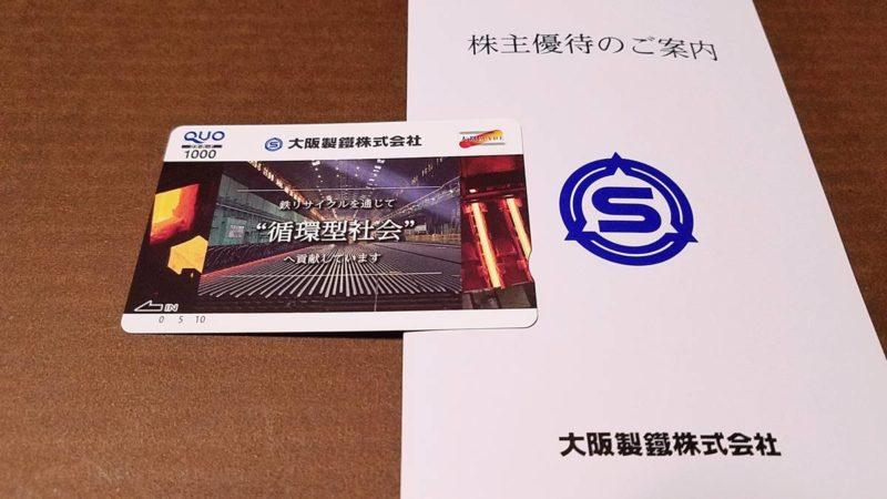 大阪製鐵(5449)の株主優待QUOカード