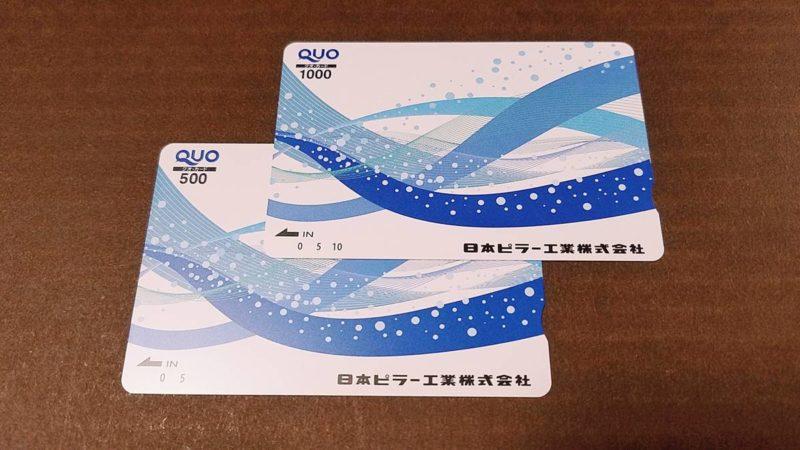 日本ピラー工業(6490)の株主優待QUOカード