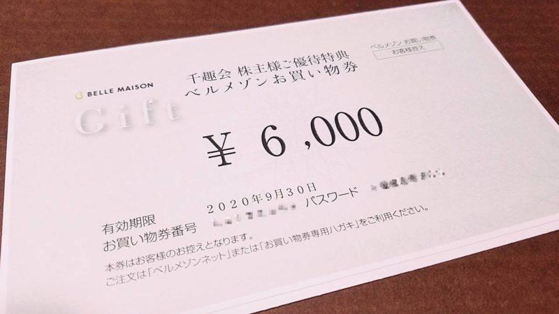 千趣会(8165)の株主優待券株主様ご優待特典ベルメゾンのお買い物券