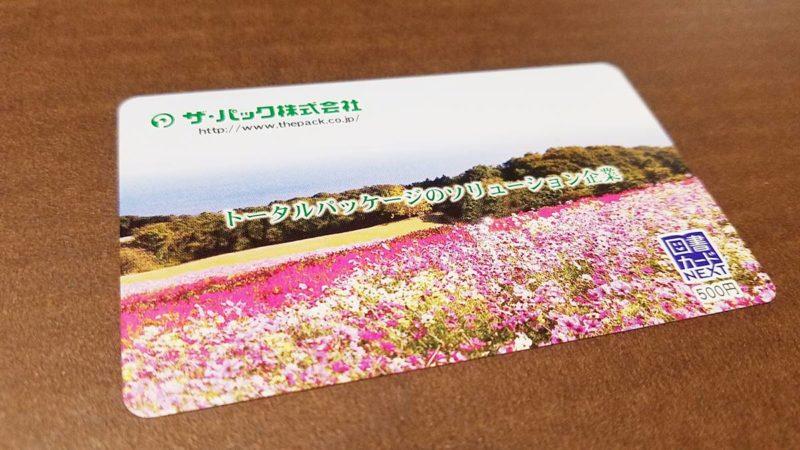 ザ・パック(3950)の株主優待品 6月権利 図書カードNEXT500円