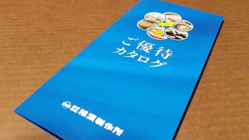 稲葉製作所(3421)の株主優待カタログ(2020年7月権利)福井県特産品