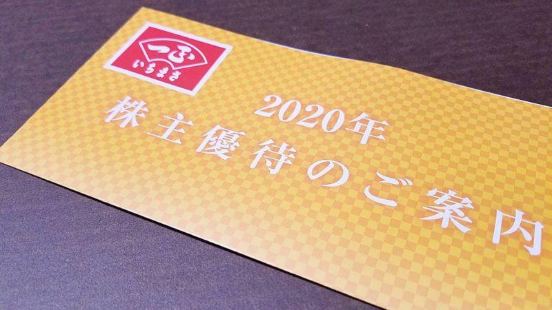 一正蒲鉾(2904)の株主優待の案内(株主優待カタログ)