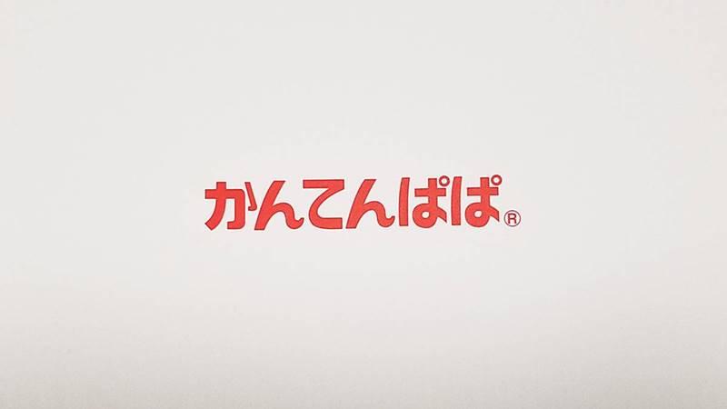 ヤマウラ(1780)の株主優待カタログから選択して到着した かんてんぱぱ スープ・ぞうすいセット(伊那食品工業)