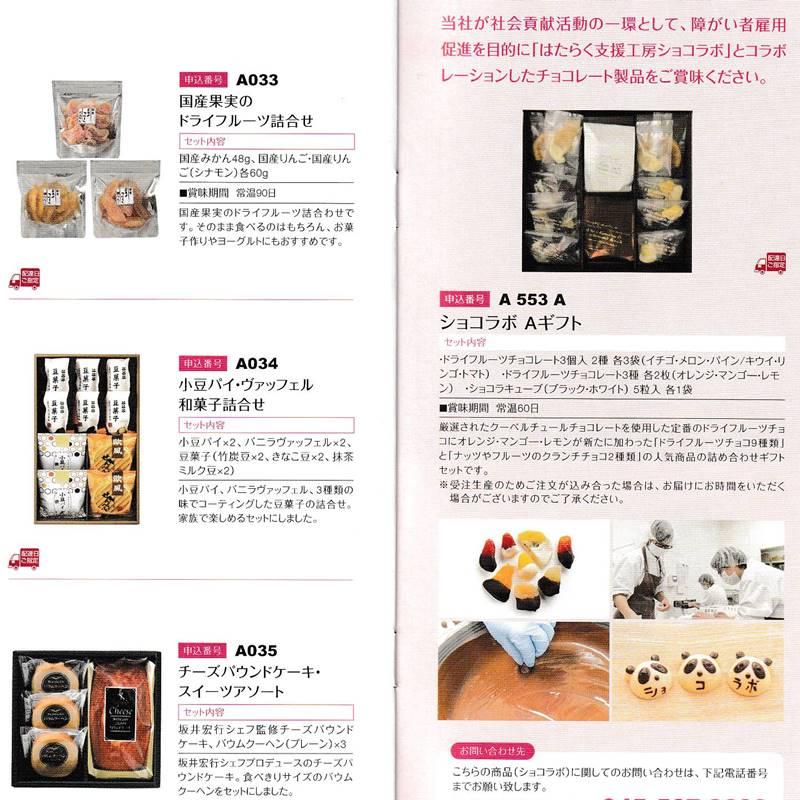 日本管財(9728)の株主優待カタログ