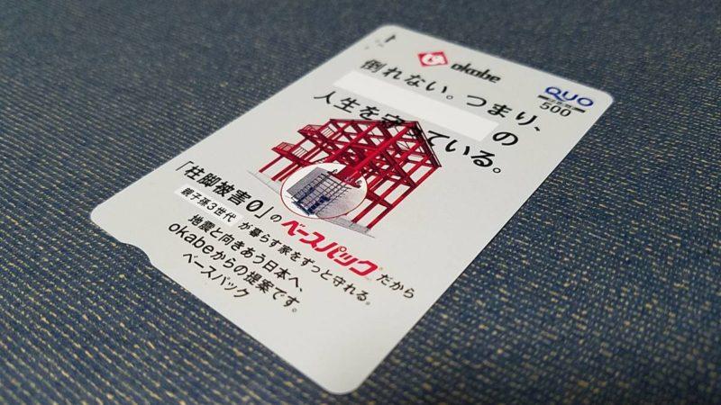 岡部(5959)の株主優待品クオカード