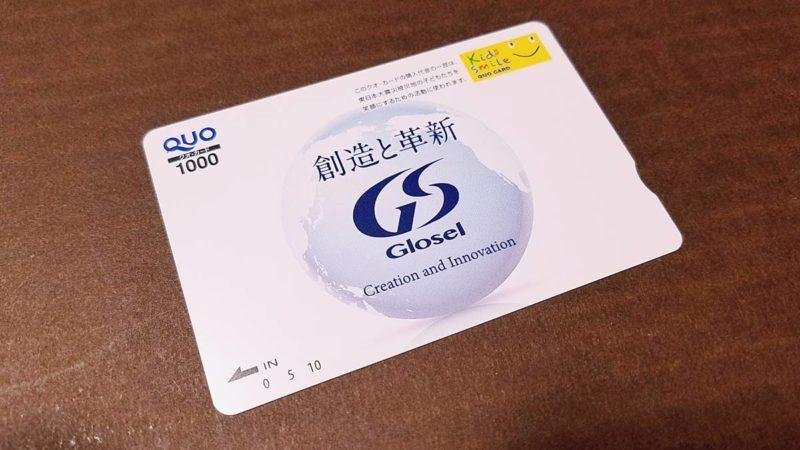 グローセル(9995)の株主優待品QUOカード