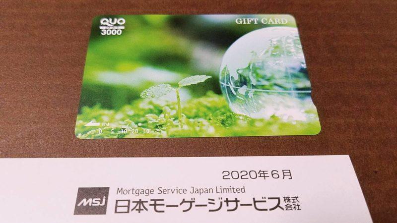 日本モーゲージサービス(7192)の株主優待品QUOカード