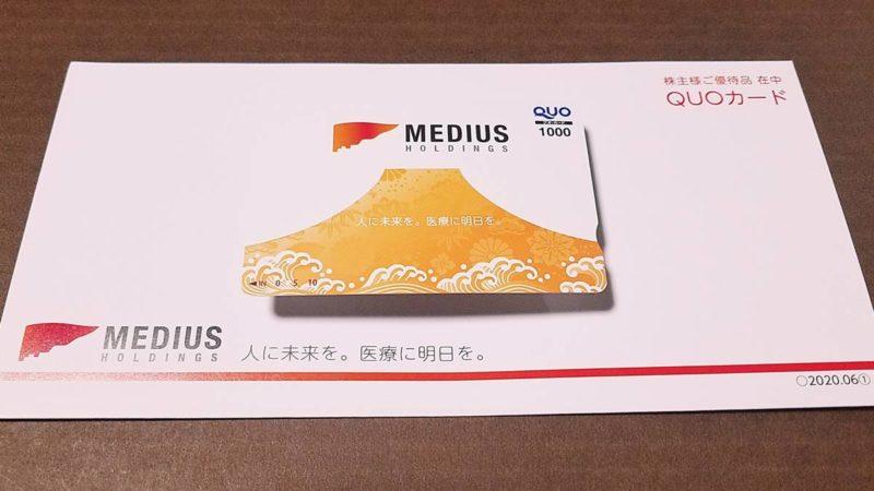 メディアスホールディングス(3154)の株主優待品QUOカード